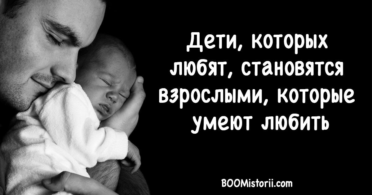 Истины для родителей